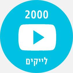 2000youtubelikes